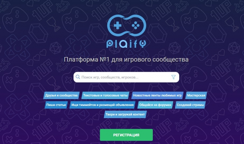 Запущена платформа Plaify для геймеров