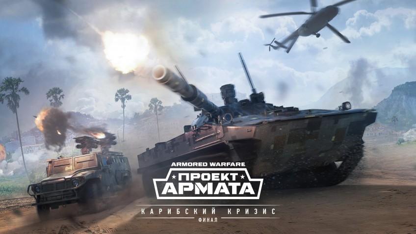 """В «Armored Warfare: Проект """"Армата""""» Карибский кризис вступил в финальную фазу"""