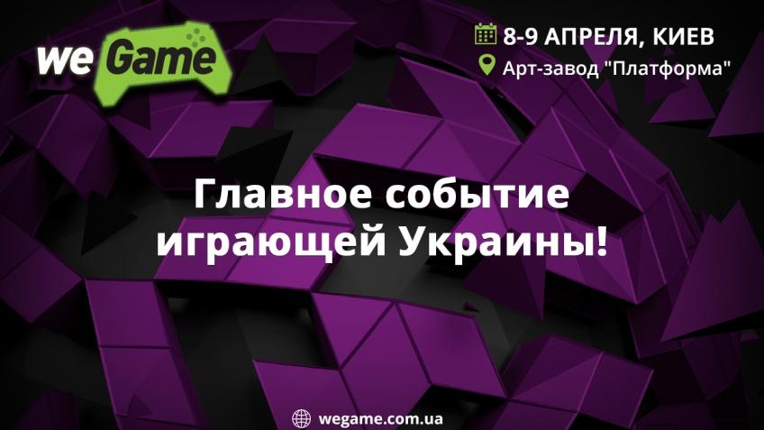 Открыта регистрация на фестиваль WEGAME3.0