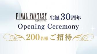 Final Fantasy отпразднует свое тридцатилетие в конце следующего месяца