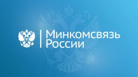 Минкомсвязь продлила проект «Доступный интернет» до31 декабря