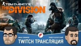 Tom Clancy's The Division, Half-Life 2 и Hitman: Blood Money в прямом эфире «Игромании»