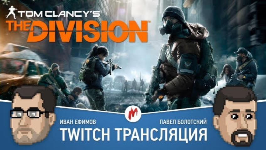 Tom Clancy's The Division, Half-Life2 и Hitman: Blood Money в прямом эфире «Игромании»