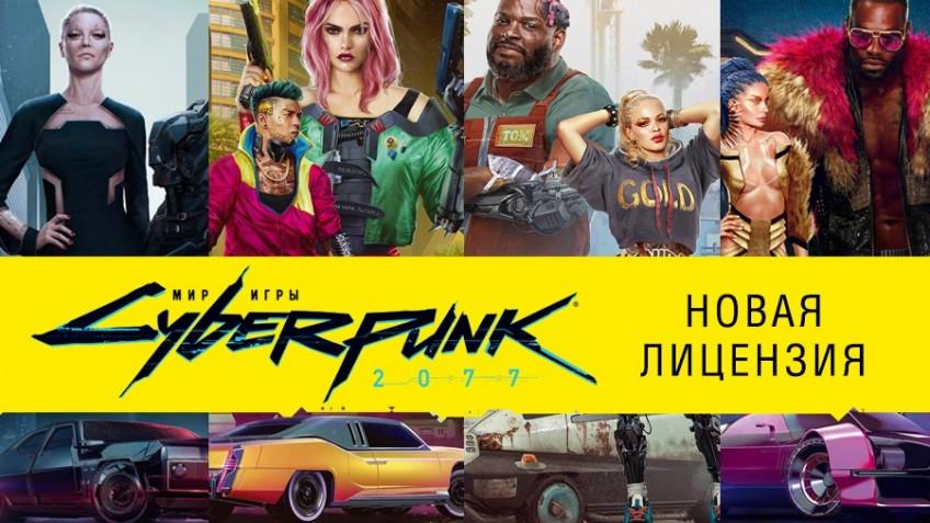 Издательство XL Media выпустит в России артбук «Мир игры Cyberpunk 2077»