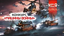 Не упустите свои «Машины войны» в конкурсе по War Thunder!