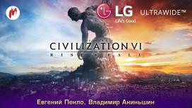 Игромания начинает серию UltraWide-трансляций по Civilization VI: Rise and Fall