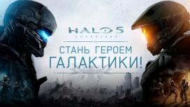 Станьте героем галактики и выиграйте Xbox One в стиле Halo 5: Guardians