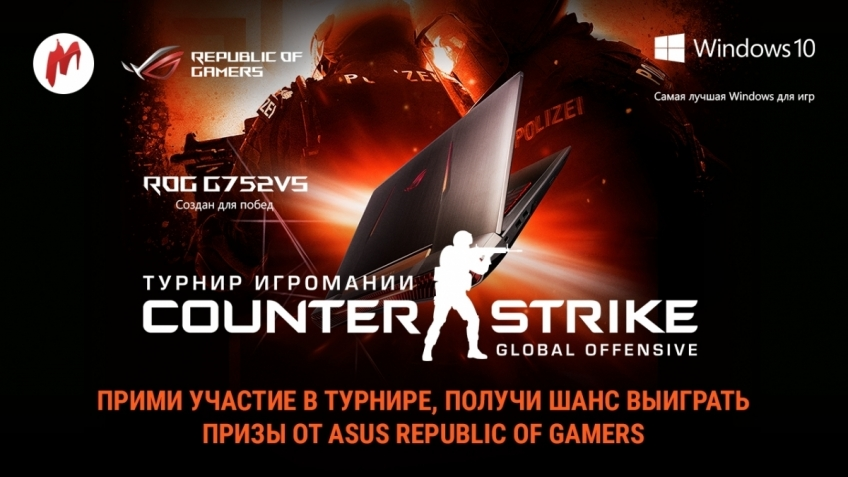 Регистрация на турнир по Counter-Strike: Global Offensive завершилась!