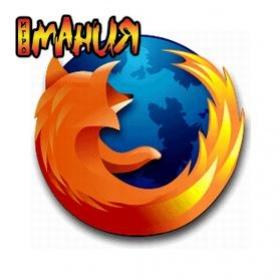 Firefox2.0 задерживается