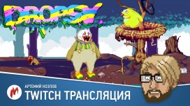 Игра о добродушном клоуне Dropsy в прямом эфире «Игромании»