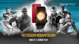 Кто на «Всеобщую мобилизацию»? Смартфоны Honor Play ищут хозяев