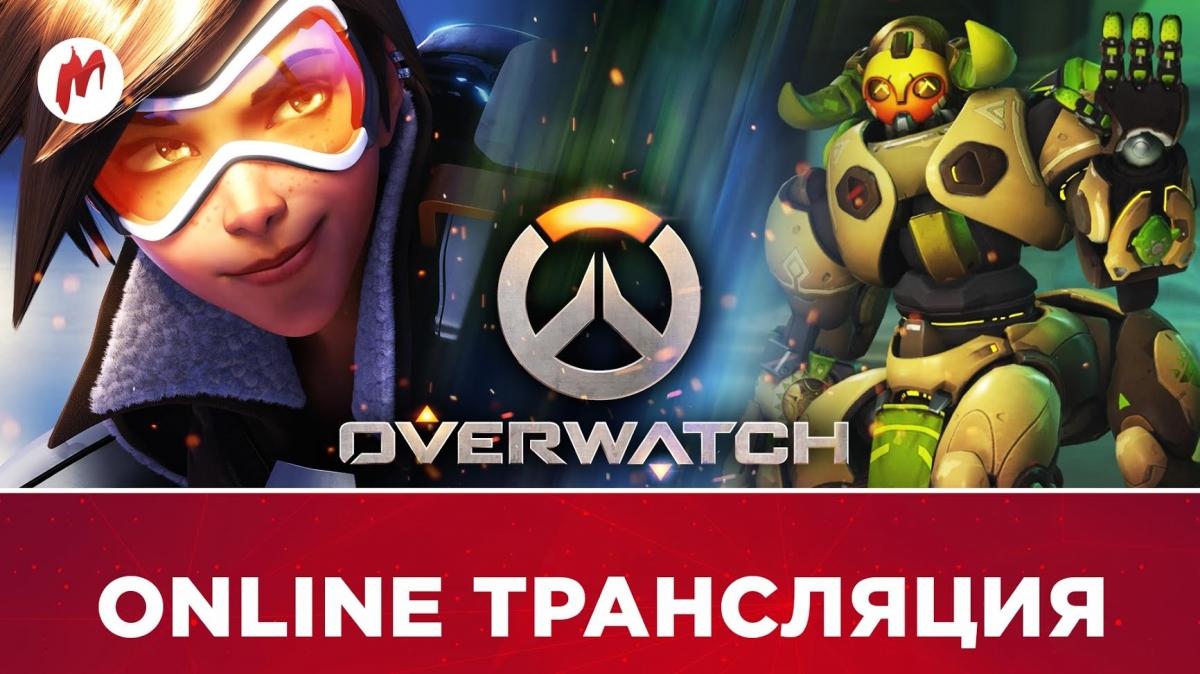 Расписание стримов «Игромании»: Overwatch и Playerunknown's Battlegrounds