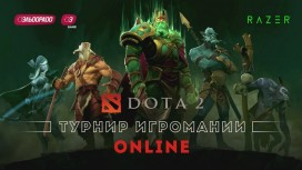 Продолжается турнир «Игромании» по Dota2