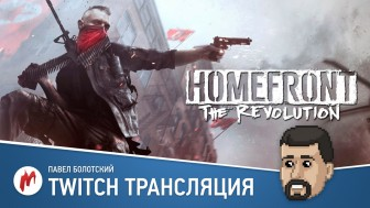 Бета Hitman и Homefront: The Revolution, а также Hitman: Blood Money в прямом эфире «Игромании»