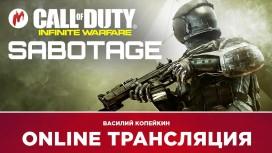 Tyler: Model 005 и Call of Duty: Infinite Warfare в прямом эфире «Игромании»