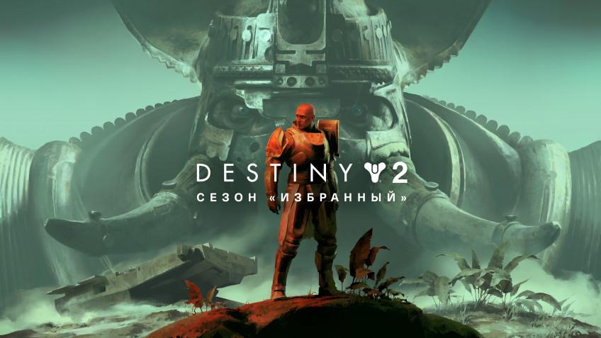 В Destiny2 через неделю начинается сезон «Избранный». Что ждёт Стражей?