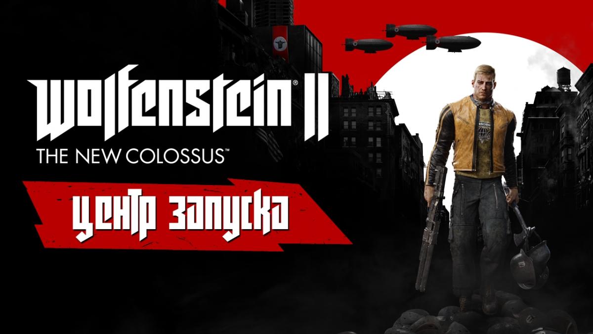Wolfenstein 2: The New Colossus получила собственный «Центр запуска»