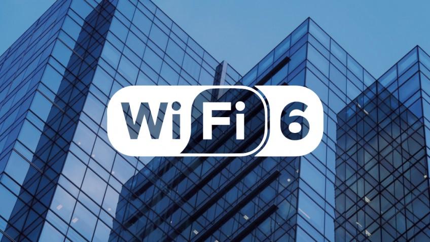 Wi-Fi Alliance запустил стандарт Wi-Fi6