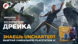 Выиграйте PS4 в конкурсе по «Uncharted 4: Путь вора» — новое приключение вот-вот начнется!