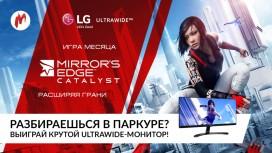 Конкурс по Mirror's Edge: Catalyst в самом разгаре — не упустите шанс выиграть монитор от LG!
