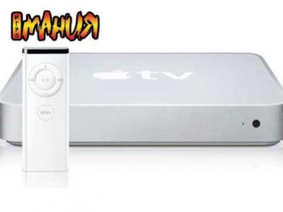 Apple TV задерживается