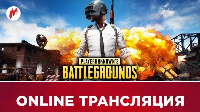 Playerunknown's Battlegrounds в прямом эфире «Игромании»