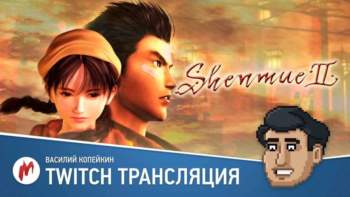 Shenmue2 и League of Legends в прямом эфире «Игромании»