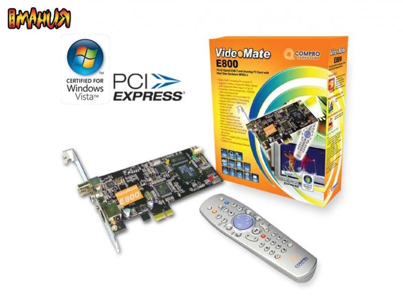 Гибридный PCIe тюнер от Compro