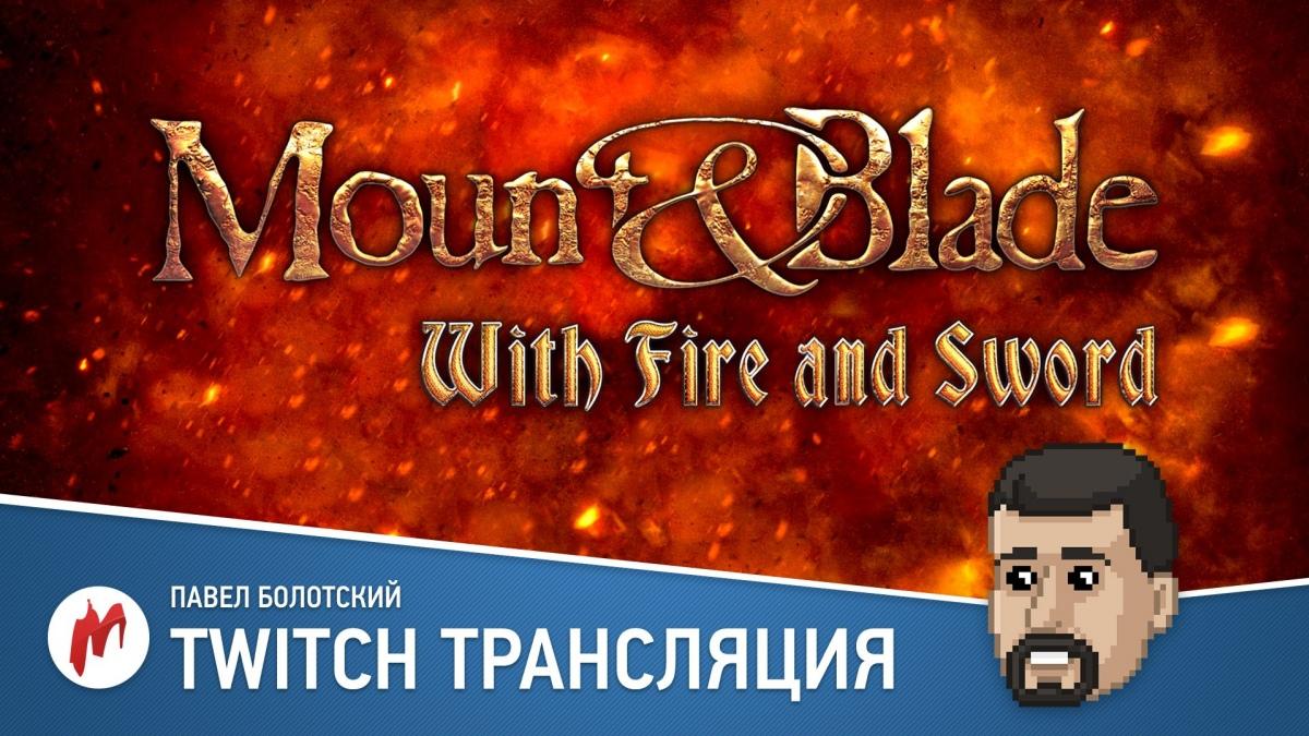 Mount & Blade: With Fire and Sword, Trackmania Turbo и The Punisher в прямом эфире «Игромании»