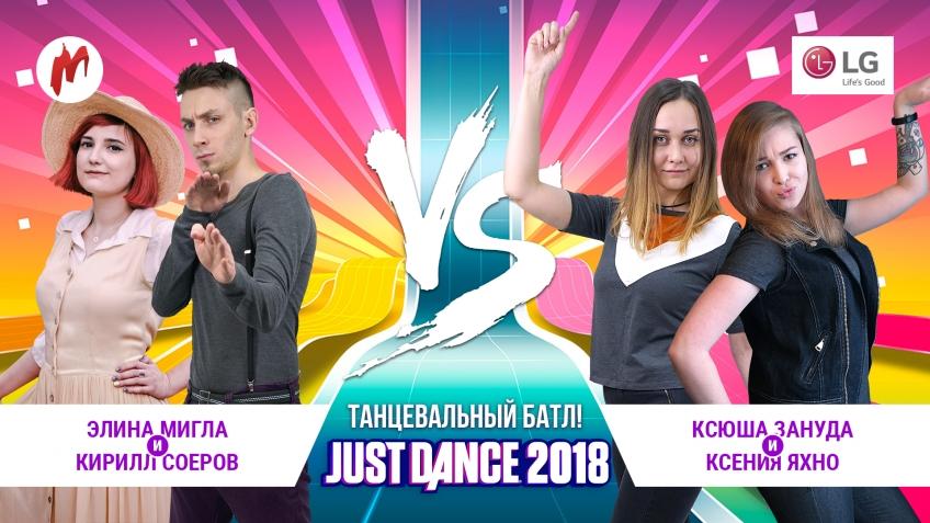 Стать третьими: первый батл финала танцевального турнира Игромании