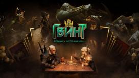 CD Projekt RED начала публичное бета-тестирование «ГВИНТ: Ведьмак. Карточная игра»