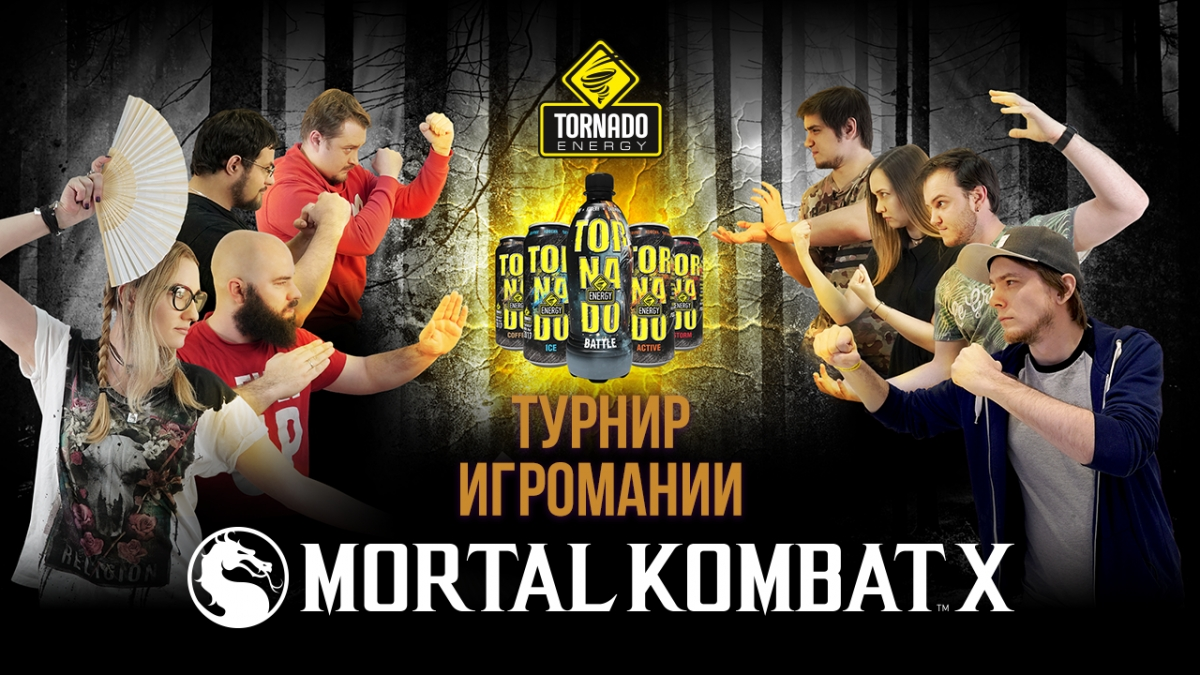 Это победа! Итоги турнира Игромании и TORNADO ENERGY по Mortal Kombat X