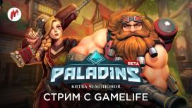 Игромания вновь отправляется на поля сражений Paladins