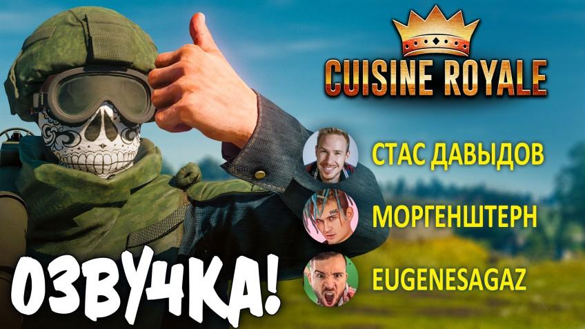 В Cuisine Royale добавлена озвучка от популярных видеоблогеров