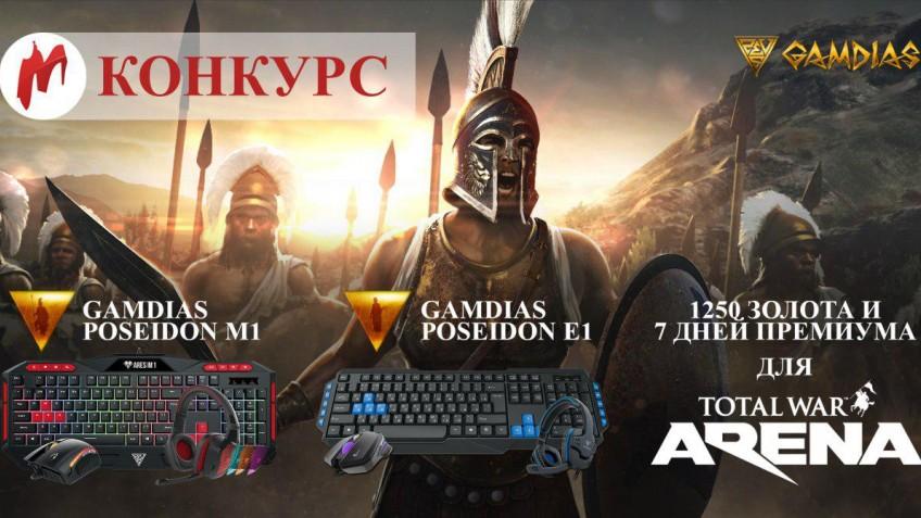 Игромания подарит набор периферии Gamdias за лучший скриншот из Total War: Arena