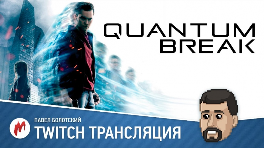 Quantum Break, Medal of Honor: Pacific Assault и Rainbow Six: Siege в прямом эфире «Игромании»