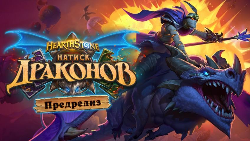 В Hearthstone появятся поля автосражений и дополнение «Натиск драконов»