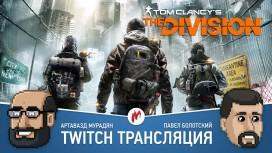 Tom Clancy's The Division и «Двойной удар» в прямом эфире «Игромании»