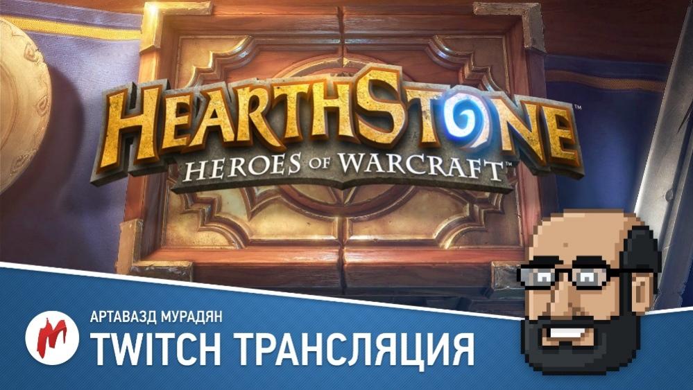 Hearthstone: Heroes of Warcraft, Amnesia: A Machine for Pigs и Hitman: Absolution в прямом эфире «Игромании»
