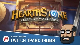Hearthstone: Heroes of Warcraft, Amnesia: A Machine for Pigs и Hitman: Absolution в прямом эфире «Игромании»