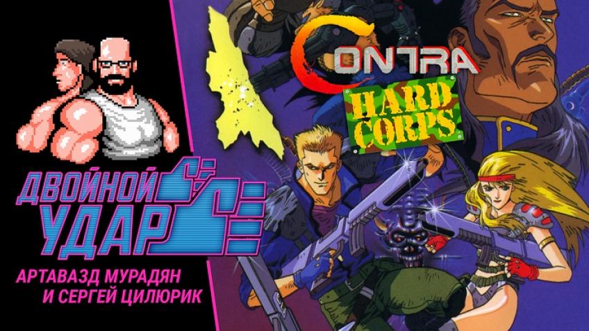 Contra: Hard Corps в передаче «Двойной удар» на «Игромании»