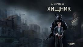 Вышла первая книга по Escape from Tarkov
