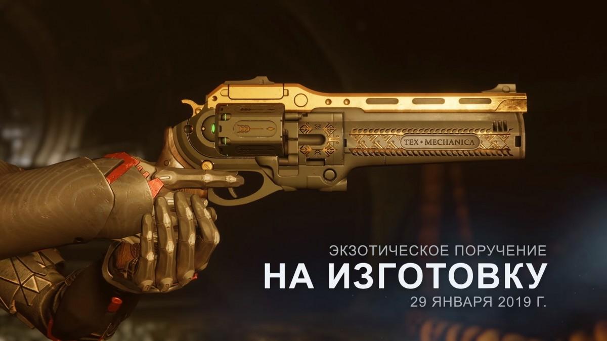 Экзотический револьвер «Последнее слово» появится в Destiny2 в конце января