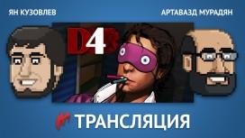 «Игромания» сыграет в D4: Dark Dreams Don't Die на PC