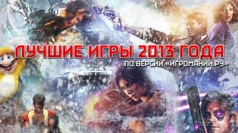 Лучшие игры 2013