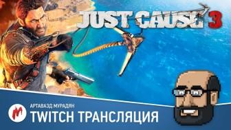 «Игромания» проведет марафон по Just Cause3