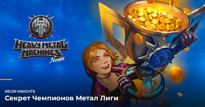 «Метал Лига» возвращается в Heavy Metal Machines