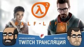 Артавазд Мурадян сыграет в Half-Life2 в прямом эфире