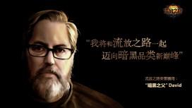 Создатель Diablo работает над главным конкурентом Diablo3