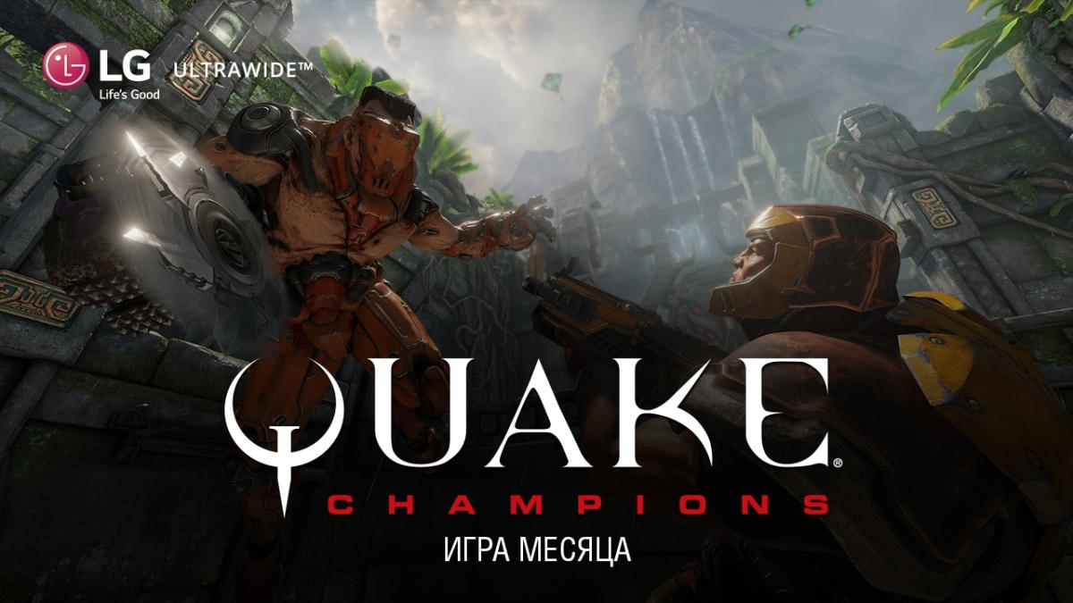 Quake Champions и последний шанс выиграть монитор в разделе «Игра месяца»